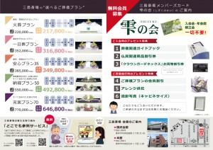 20210624 三島斎場チラシ第6弾_ol