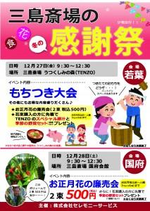 2019.12月感謝祭チラシ3_ol_ページ_12