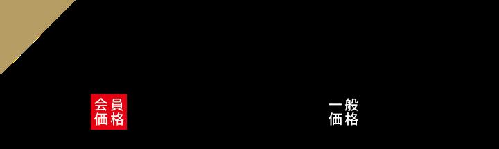 プレミアムプラン120