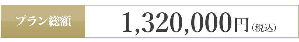 1,320,000(税込)